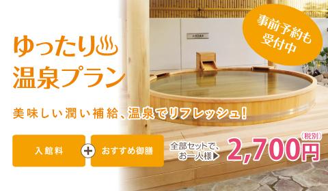 美味しい潤い補給、温泉でリフレッシュ!ゆったり温泉プラン