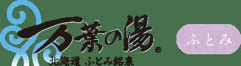 [公式]北海道 ふとみ銘泉 万葉の湯