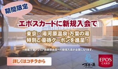 エポスカード新規入会でお得なクーポンGet!