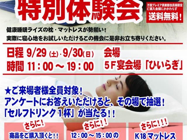 健康睡眠「RISE」特別体験会開催!9/29(土)...