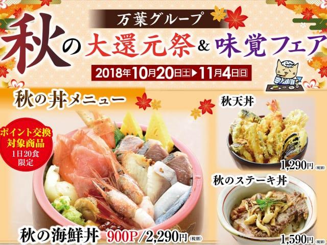 秋の大還元祭&味覚フェア開催!