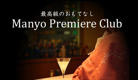 Manyo Premiere Club