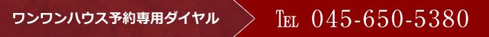 ワンワンハウス予約専用ダイヤル 045-650-5380