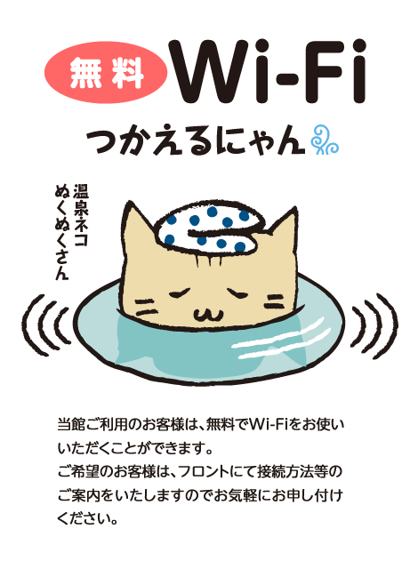 wifi_bnr_center