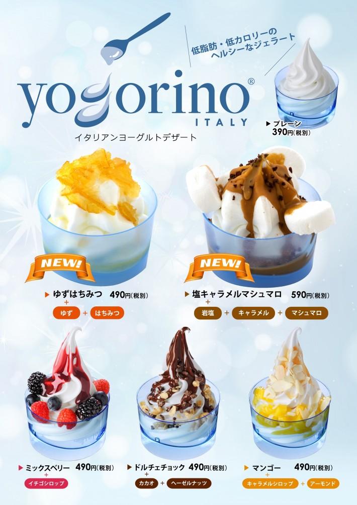 yogorino201605-31