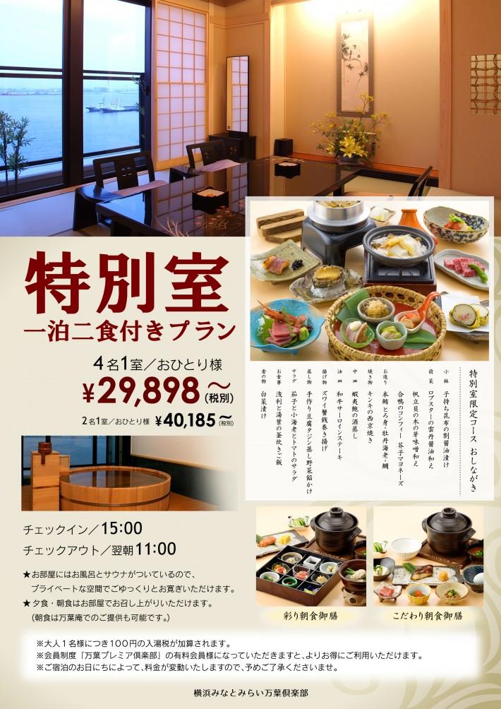 [201701]特別室1泊2食付き