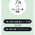 カレンダー券特典<7月>