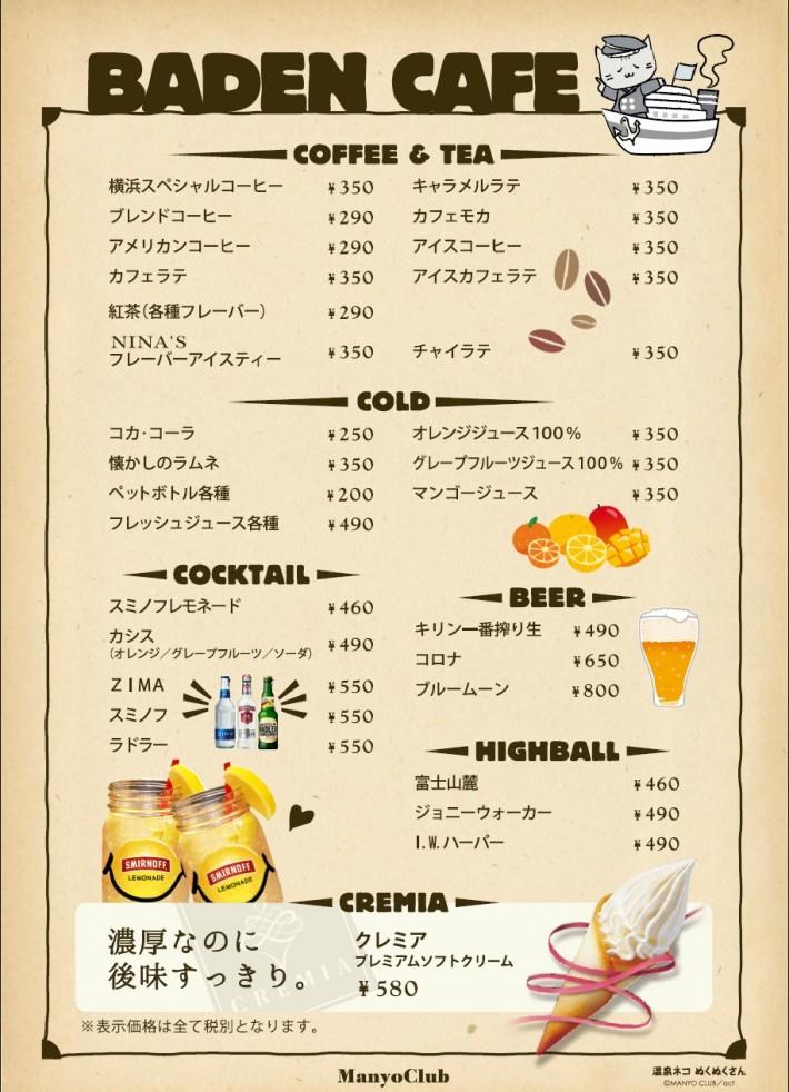 baden-menu