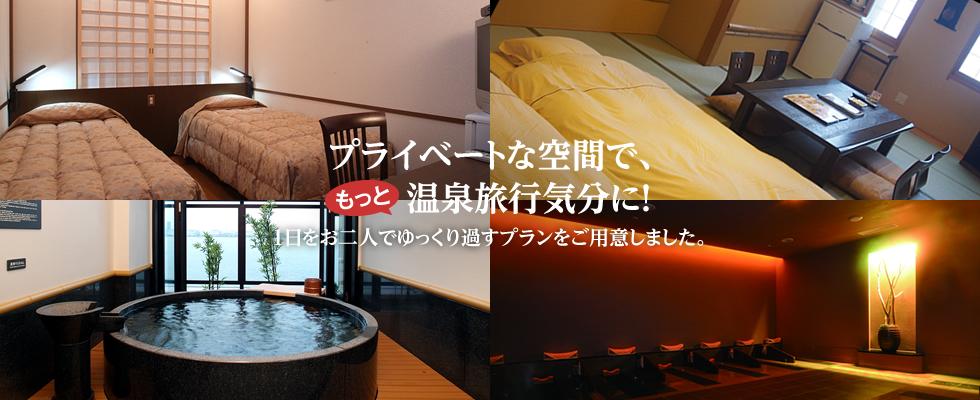 「日帰り入浴+お部屋」プラン