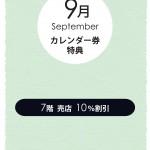 カレンダー券特典<9月>