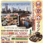 再会の喜びに乾杯!■同窓会プラン■ 横浜で、みなとみらいで同窓会!