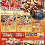 【忘年会】横浜で温泉付きの宴会 ご宴会プランご予約承り中です!!