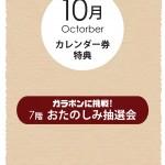 カレンダー券特典<10月>