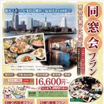 温泉に入って、再開の喜びに乾杯! ■同窓会プラン■ 横浜で、みなとみらいで同窓会!