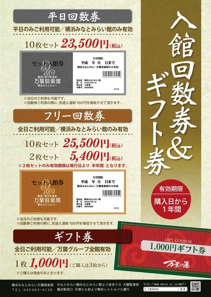 [201701]入館券・ギフト券