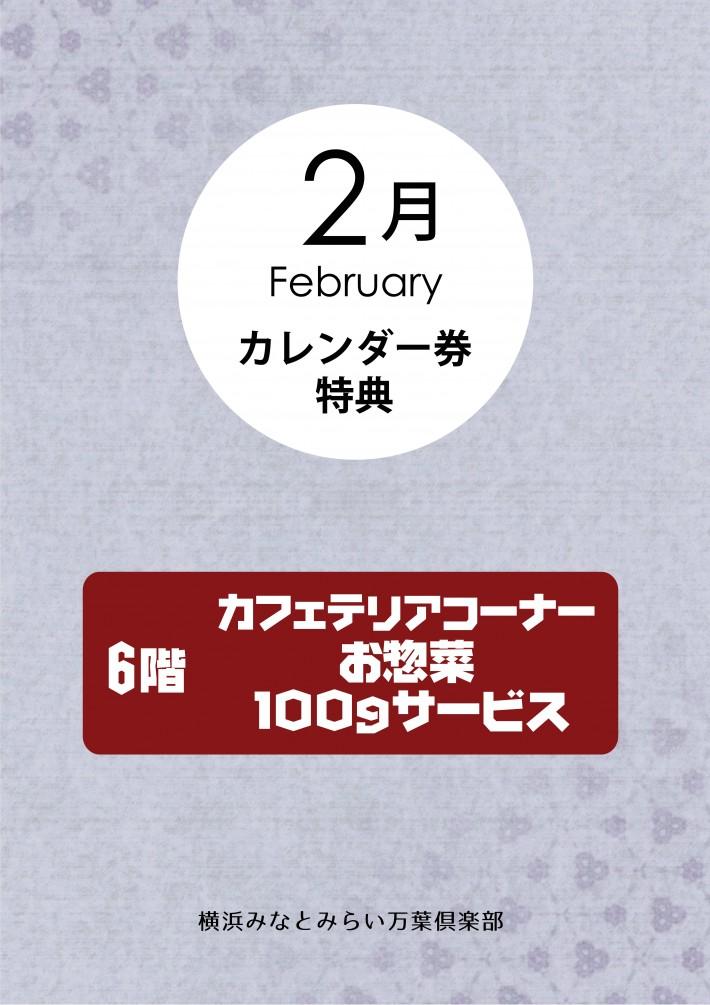 2月カレンダー券