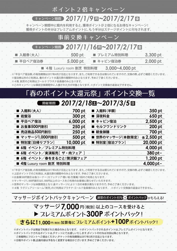 [2017春還元祭]総合裏
