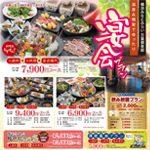 【宴会基本プラン】 横浜で温泉付きの宴会 ご宴会プランご予約承り中です!!