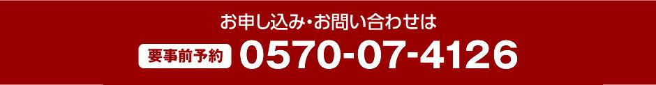 0570-07-4126