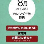 8月のカレンダー券の特典