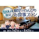 【夏休み限定】個室でのんびりお食事プラン