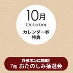 10月のカレンダー券の特典