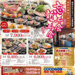 【宴会基本プラン】 横浜で温泉付きの宴会 忘年会・新年会に!