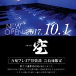 新しい岩盤浴『空』NEW OPEN!