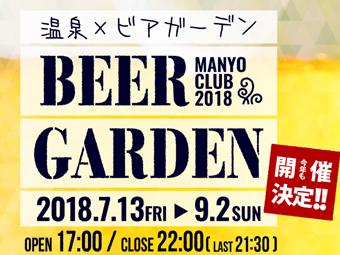 横浜・みなとみらいで「温泉×ビアガーデン」