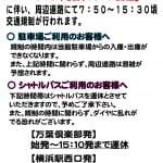 横浜マラソン2018 交通規制のお知らせ