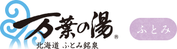 Hokkaido Futomi Meisen Manyo-no-Yu, Futomi – Japanese hot spring (Onsen)-Ishikari