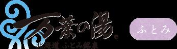 홋카이도 후토미 메이센 만요노유