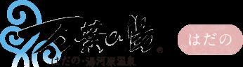 하다노 유가와라 온천 만요노유