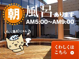 朝風呂あります!AM5:00~AM9:00