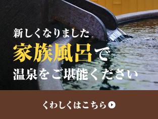 新しくなりました家族風呂で温泉をご堪能ください