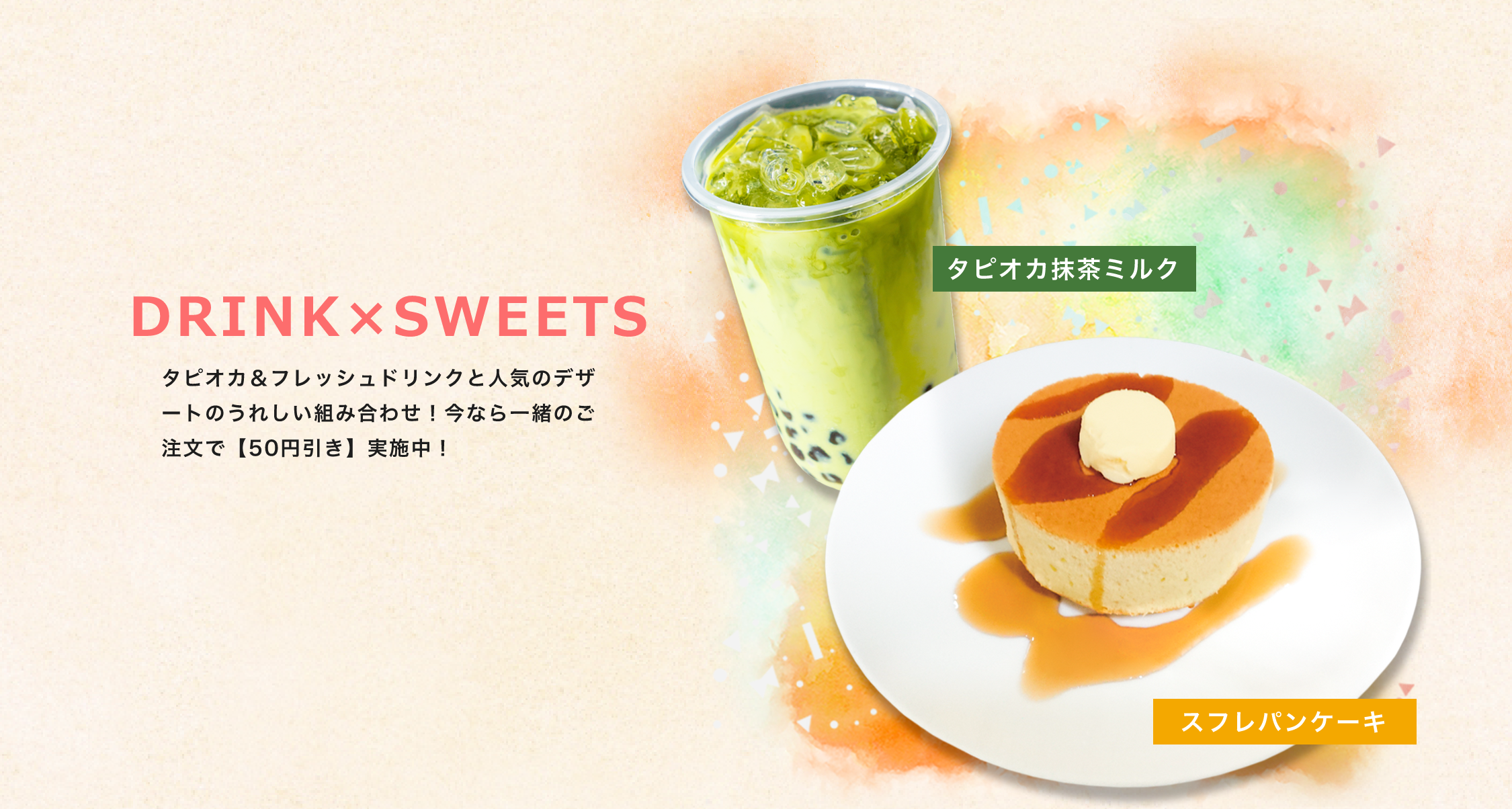 DRINK*SWEETS
