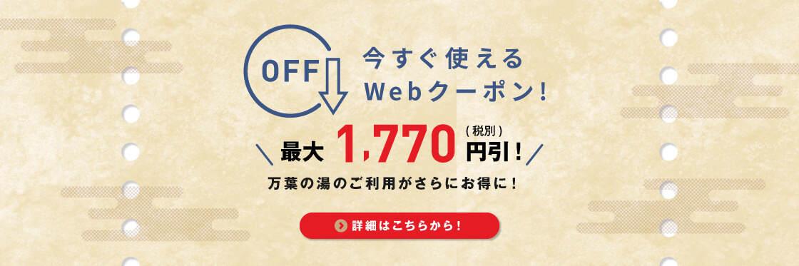 今すぐ使える Web限定クーポン!