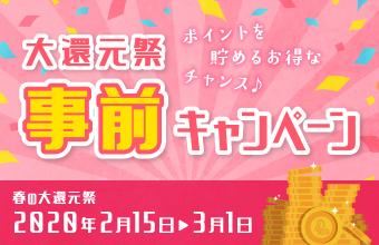 ☆春のポイント大還元祭事前交換キャンペーン☆