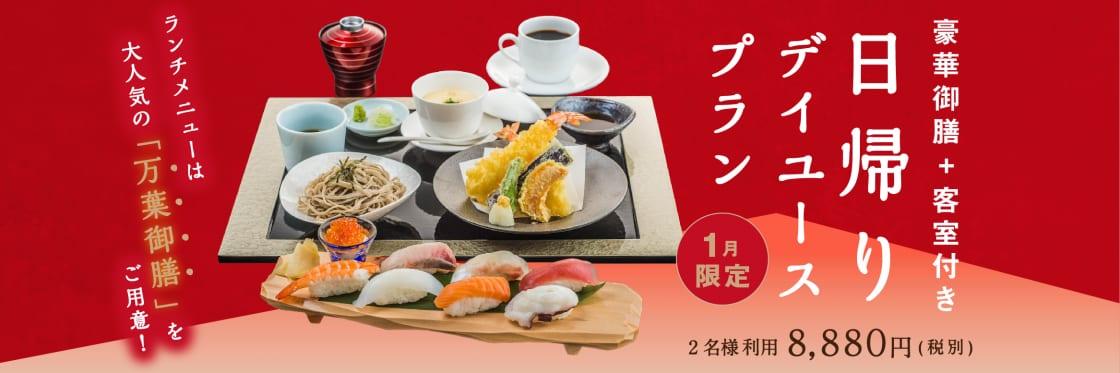 1月限定!☆日帰りランチ付デイユースプラン☆