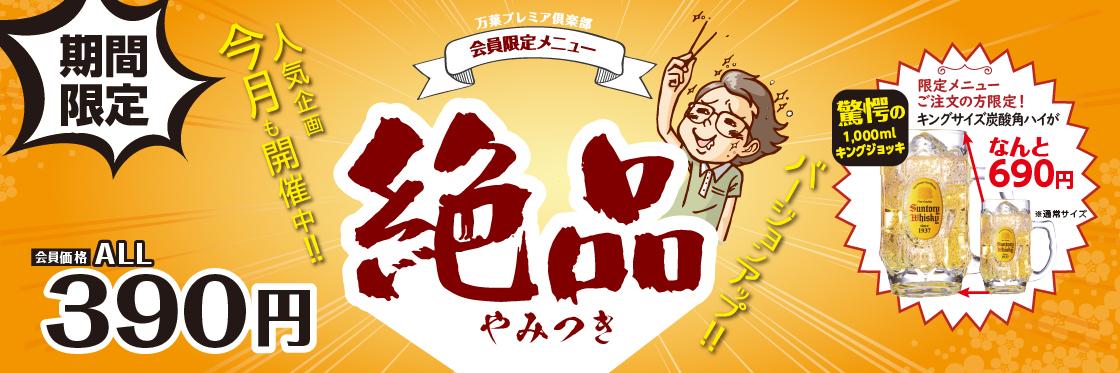 【会員様限定】9月1日リニューアルのスペシャルメニュー!