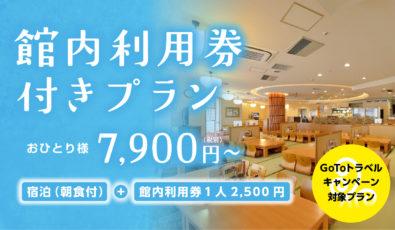 【GoTo対象】<br>館内利用券付きプラン