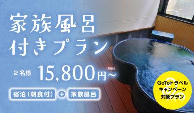 【GoTo対象】<br>家族風呂付き宿泊プラン