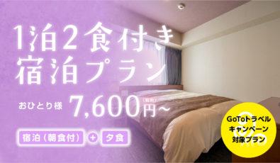 【GoTo対象】<br>1泊2食付き宿泊プラン