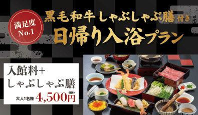 黒毛和牛しゃぶしゃぶ膳付き<br>日帰り入浴プラン 8月1日より販売開始!