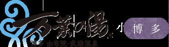 하카타 유후인 – 다케오 온천 만요노유