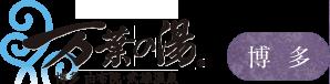 [公式]博多 由布院・武雄温泉 万葉の湯
