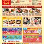 2月イベント情報★春のポイント還元祭は2/16~スタート!!