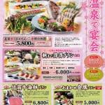【3/1~】歓送迎会に最適★春の宴会プラン★ご予約受付中!