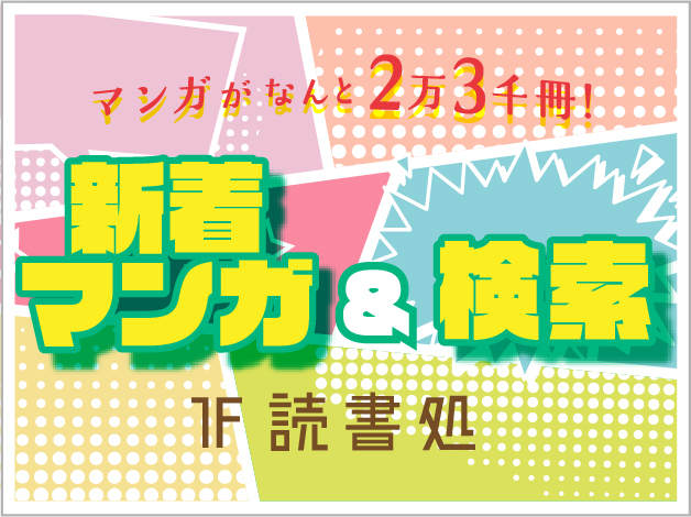 【読書処】新刊のお知らせ