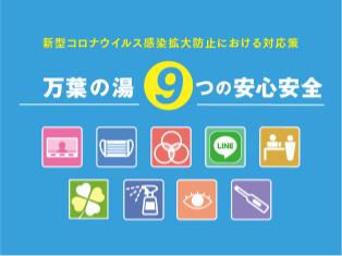 9つの安心安全・館内営業時間のご案内【2021/8/2更新】